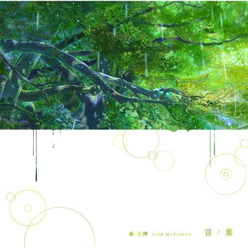 Rainの画像