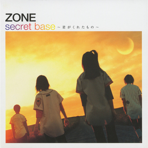 secret base 〜君がくれたもの〜の画像