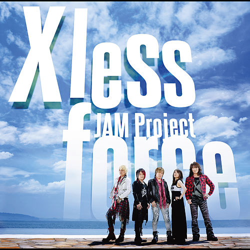 JAM Project BEST COLLECTION Ⅺ X less forceの画像