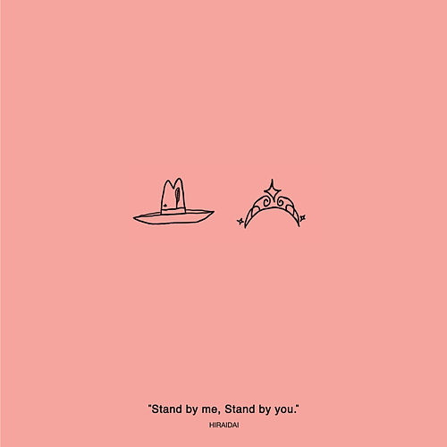 Stand by me, Stand by you.の画像