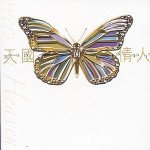 Lovers In Heaven (10th Anniversary)の画像