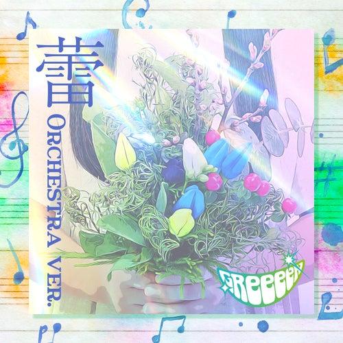 蕾 (Orchestra ver.)の画像