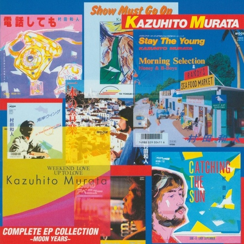 COMPLETE EP COLLECTION 〜MOON YEARS〜の画像