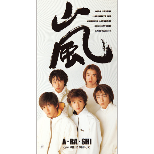 A・RA・SHIの画像
