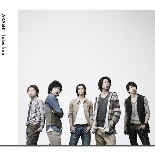 To be freeの画像