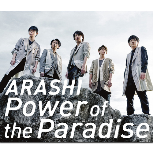 Power of the Paradiseの画像