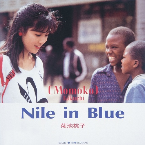 Nile in Blueの画像