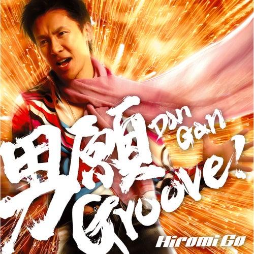男願 Groove!の画像