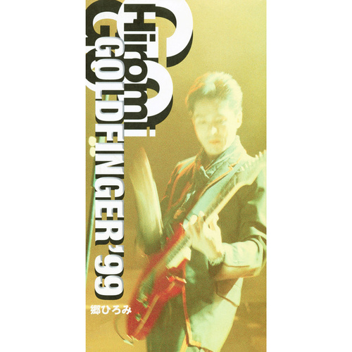 GOLDFINGER'99の画像