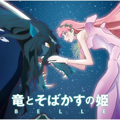 「竜とそばかすの姫」オリジナル・サウンドトラックの画像
