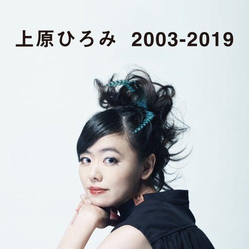 上原ひろみ 2003-2019の画像