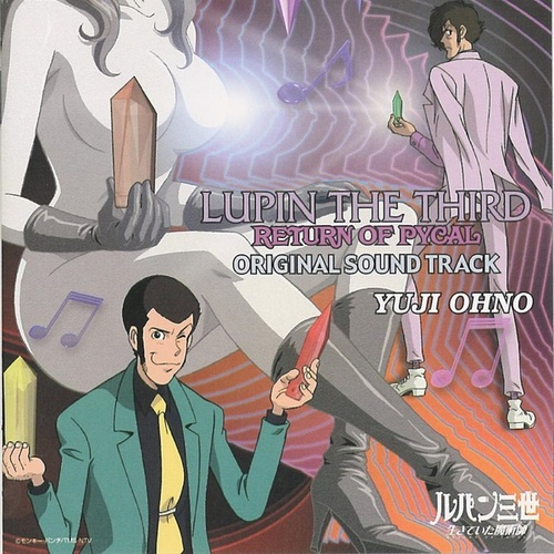 THEME FROM LUPIN Ⅲ '89の画像