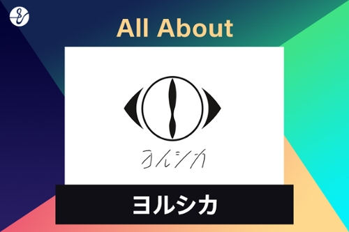 All About ヨルシカの画像