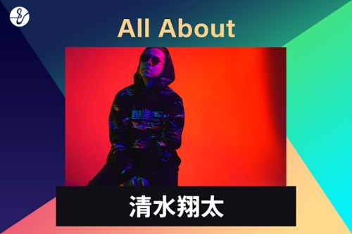 All About 清水翔太の画像