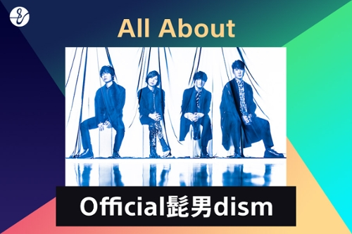 All About Official髭男dismの画像