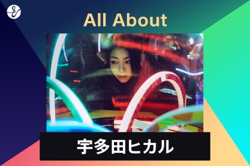 All About 宇多田ヒカルの画像