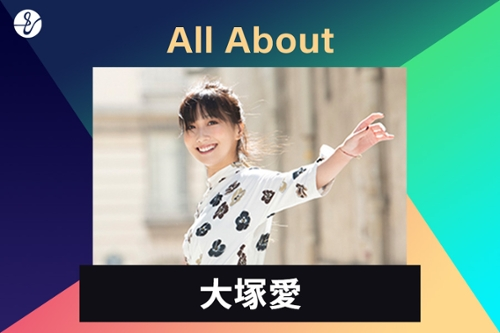 All About 大塚 愛の画像