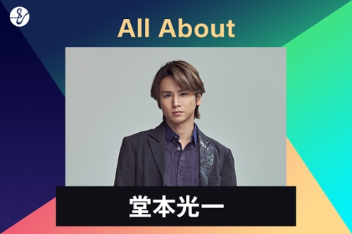 All About 堂本光一の画像