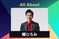 All About 郷 ひろみの画像